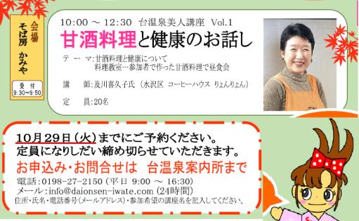 台温泉美人講座Vol.1png